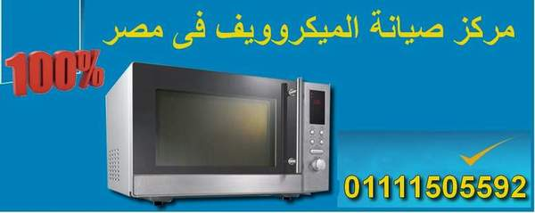 microwave nasr city