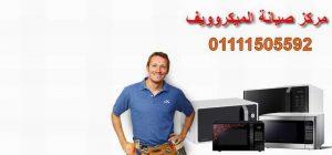مركز صيانة الميكروويف فى مصر